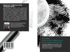 Bookcover of Дамская туфелька или громкое дело