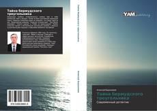Bookcover of Тайна бермудского треугольника