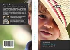Bookcover of Шпион Витя