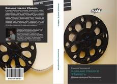 Bookcover of Больше Некого Убивать