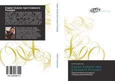 Bookcover of Сорок Сказок про Славного Рыцаря