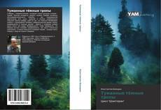 Bookcover of Туманные тёмные тропы
