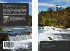 Bookcover of За туманом