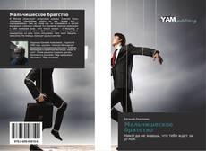 Bookcover of Мальчишеское братство