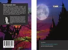 Capa do livro de Последний свет