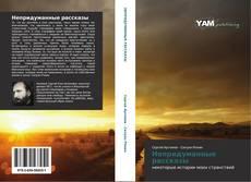 Bookcover of Непридуманные рассказы
