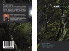 Bookcover of Тихая охота