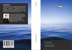Bookcover of На вахте