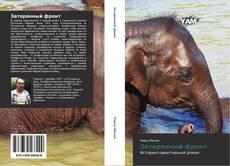 Bookcover of Затерянный фронт