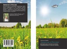 Bookcover of Заметки о России