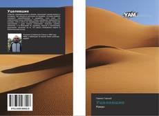 Bookcover of Уцелевшие
