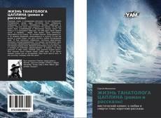 Bookcover of ЖИЗНЬ ТАНАТОЛОГА ЦАПЛИНА (роман и рассказы)