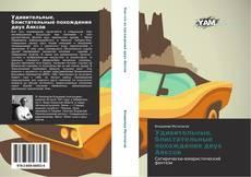 Bookcover of Удивительные, блистательные похождения двух Аяксов
