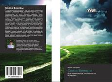 Buchcover von Слеза Венеры