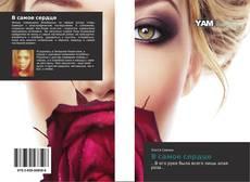 Bookcover of В самое сердце