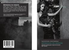 Bookcover of Шпионка по неволе