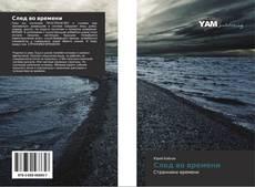 Bookcover of След во времени