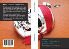 Buchcover von Юля - самурай в колготках