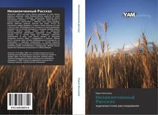 Bookcover of Незаконченный Рассказ