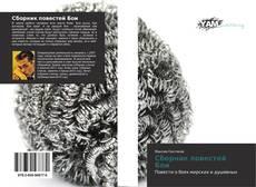 Capa do livro de Сборник повестей Бои