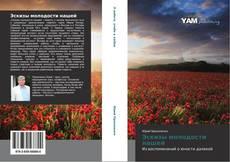 Bookcover of Эскизы молодости нашей