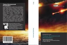 Тайна Вселенской Реликвии-1 kitap kapağı