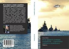 Bookcover of Кто видел в море корабли... (хроника одного экипажа)