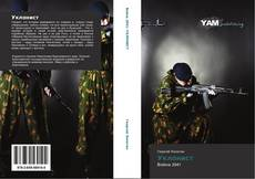 Bookcover of Уклонист