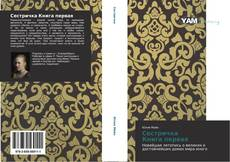 Bookcover of Сестричка Книга первая