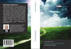 Bookcover of Урочище оборотня