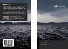 Bookcover of Рассказы
