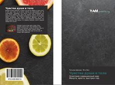 Bookcover of Чувства души и тела