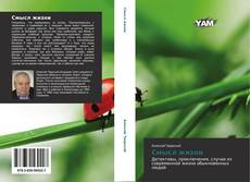 Capa do livro de Смысл жизни