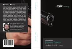 Bookcover of Ронины России