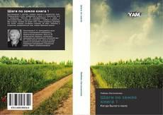 Обложка Шаги по земле книга 1