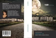 Bookcover of Шерше ля