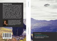 Bookcover of Трудный путь