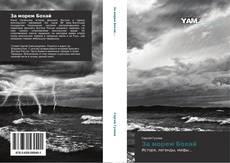 Bookcover of За морем Бохай