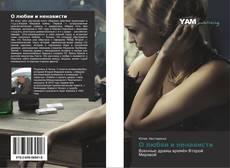 Bookcover of О любви и ненависти