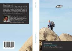 Авантюрист kitap kapağı