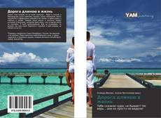Bookcover of Дорога длиною в жизнь