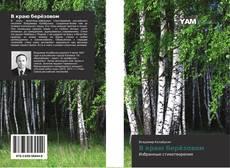 Bookcover of В краю берёзовом