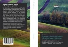 Buchcover von Детективный роман «Выгодная сделка»