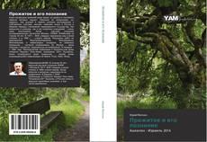 Bookcover of Прожитое и его познание