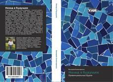 Bookcover of Назад в будущее