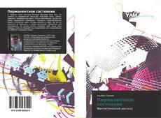 Bookcover of Перманентное состояние
