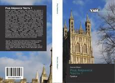 Bookcover of Род Айранса Часть 1