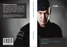 Bookcover of Идущие на смерть