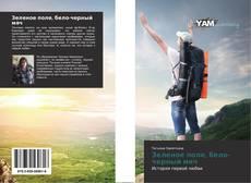 Bookcover of Зеленое поле, бело-черный мяч