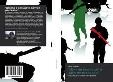 """Bookcover of """"Школа в кольце"""" и другие рассказы"""""""
